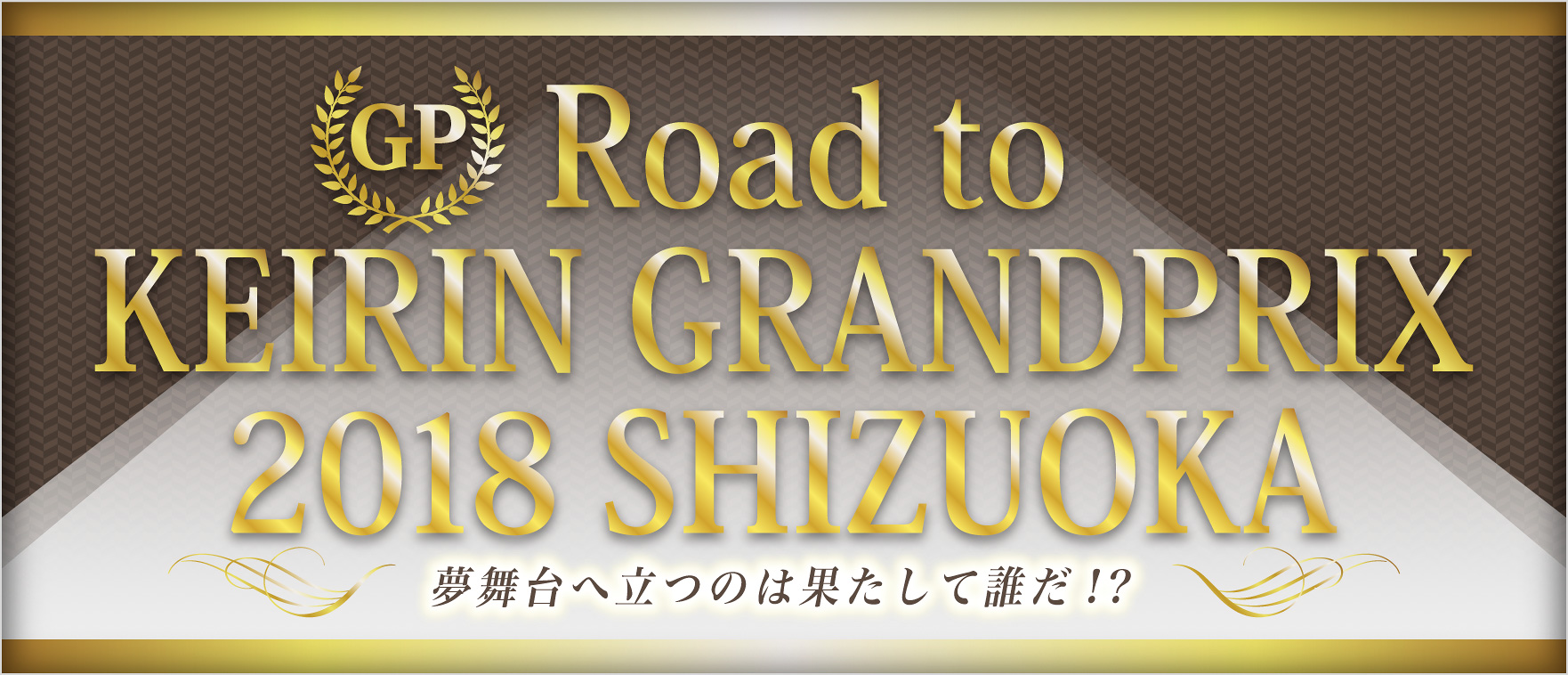 Road to KEIRINグランプリ2018