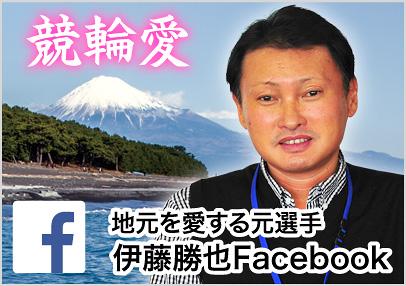 伊藤勝也Facebook