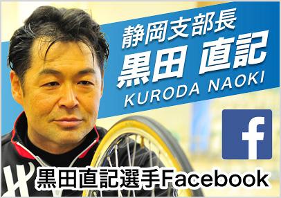 黒田直記Facebook