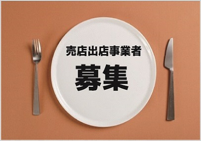 静岡競輪場内食堂公募