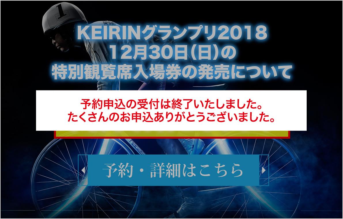 KEIRINグランプリ2018 特別観覧席入場券の発売について