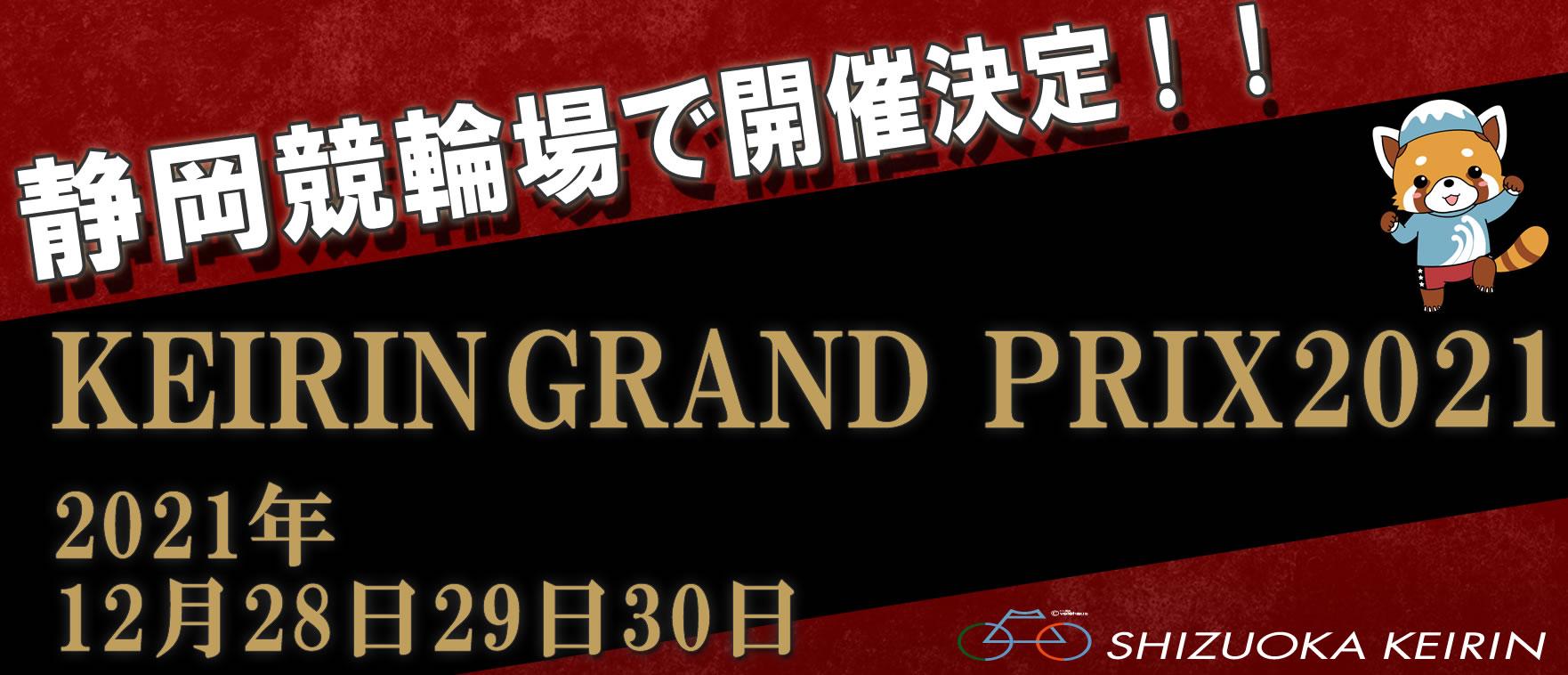 KEIRINGP2021 開催決定!