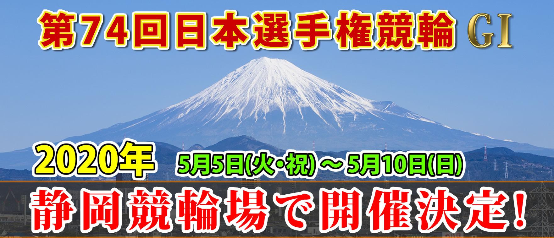 第74回日本選手権競輪_開催告知