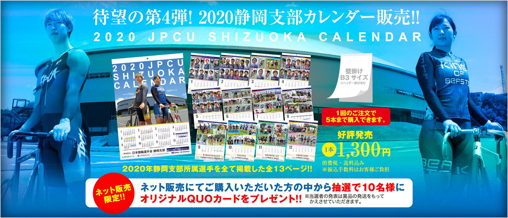 静岡支部2020カレンダー
