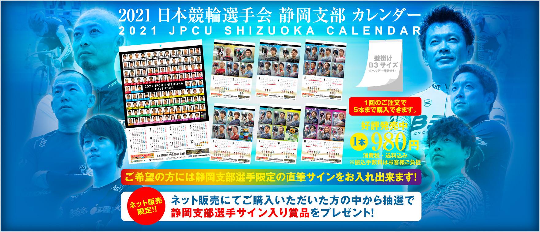 静岡支部カレンダー