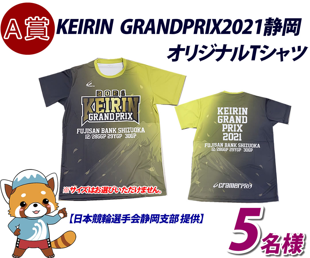 A賞GP Tシャツ